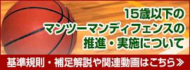マンツーマンディフェンス推進資料(日本協会)